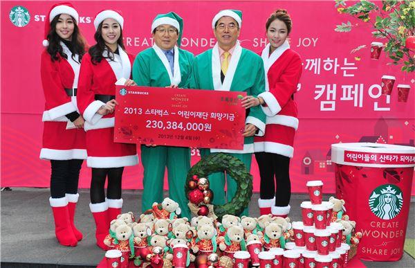 스타벅스, '산타 바리스타' 캠페인 모금행사 진행