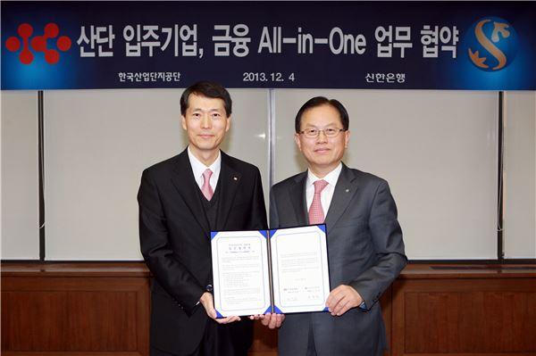 신한銀, 산단공 입주기업 위한 금융서비스 협약 체결