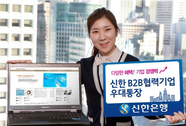 신한銀, 신한 B2B 협력기업 우대통장 출시