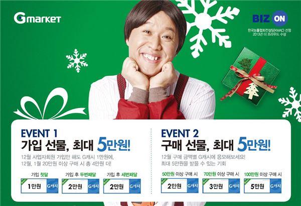 G마켓, 사업자 인기상품 '커피믹스·종이컵·갑 티슈' 차지