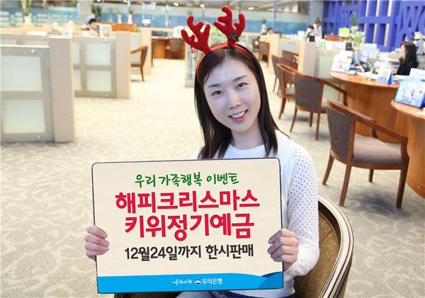 우리銀, '해피 크리스마스 키위정기예금' 판매