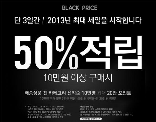 """위메프, '블랙데이 세일' 진행…""""결제 금액 50% 포인트로 상환"""""""