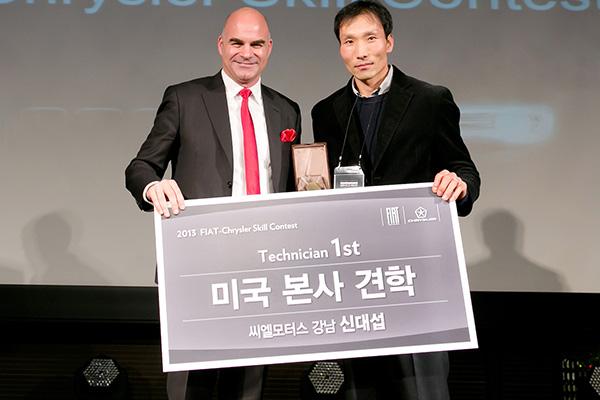 크라이슬러코리아, '2013 스킬 컨테스트' 개최