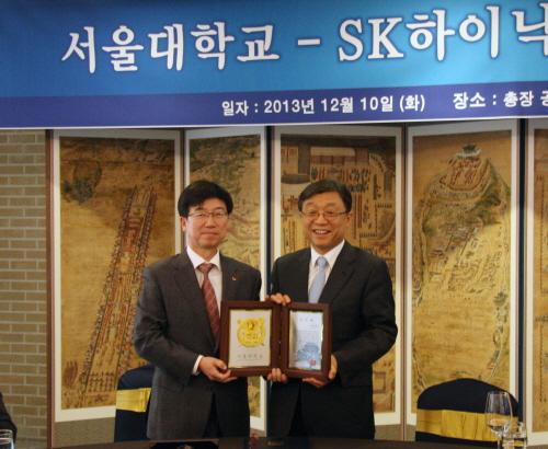 SK하이닉스, 서울대와 인재 육성 협력 강화