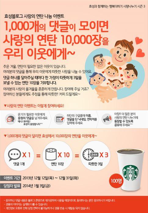 효성 블로그에 댓글 달면 저소득층에 '연탄 10장'씩 전달