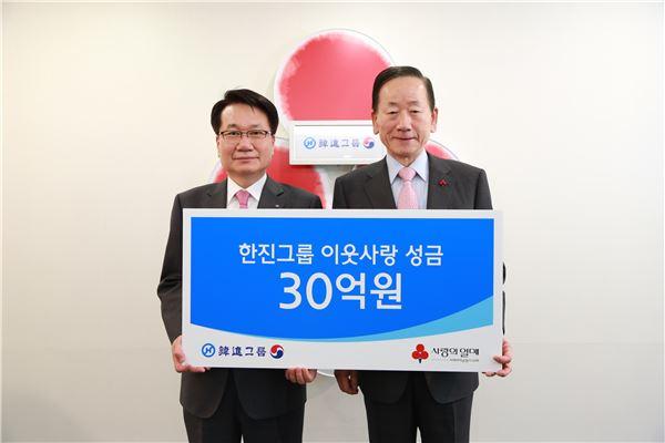 한진그룹, 연말 이웃사랑 성금 30억원 기탁