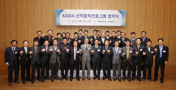 KAIDA, 車학과 12개 대학 '산학협력 프로그램 MOU' 체결