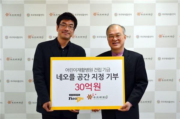 네오플, 어린이 재활병원에 30억원 기부
