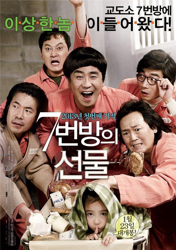 '한국영화의 힘' 영화 관객 2억 명 돌파 초읽기