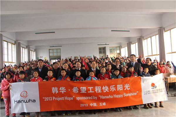한화, 중국 빈곤지역에 태양광발전설비 기증
