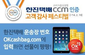 한진, '소비자 중심경영 인증' 획득 기념 이벤트