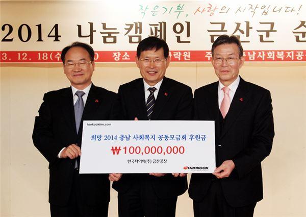 한국타이어, 충남사회복지공동모금회에 성금 1억원 기탁