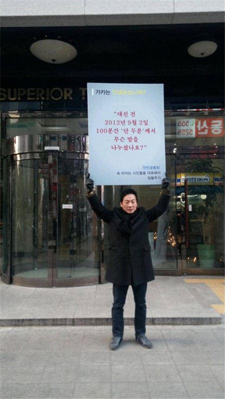 """정봉주, MB 사무실 앞 1인 시위 """"대선 전 무슨 말 나눴나"""""""