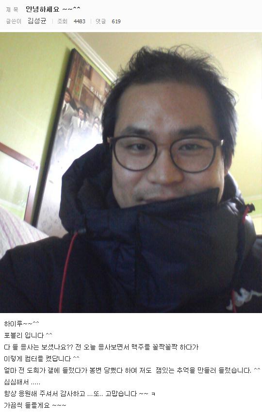 """김성균 인증글 굴욕…""""포블리, 저 맞습니다"""""""