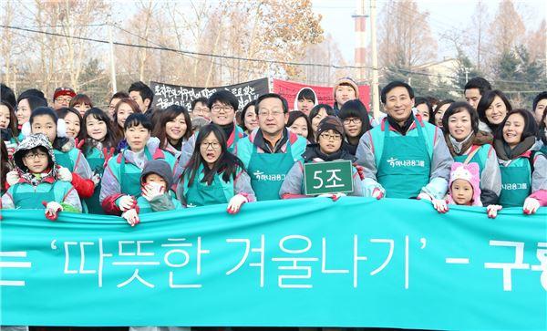 하나은행 저소득층 사랑나눔 행사 개최