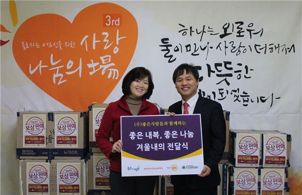 좋은사람들, 2년 연속 보상판매 '사랑의 내복' 기부