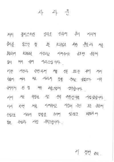 """프로골퍼 이정연, """"자숙의 시간 갖겠다""""...자필 사과문 발표"""