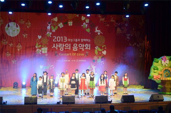 대성그룹, 취약계층 아동 650여명 초청 '사랑의 음악회' 개최