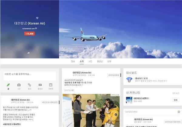 대한항공, SNS 소통 강화 위해 '구글 플러스' 채널 정식 운영