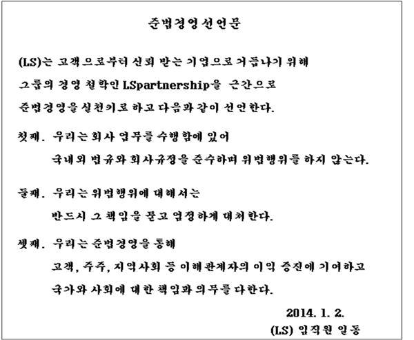 """구자열 LS그룹 회장 """"불공정 행위 일벌배계"""""""