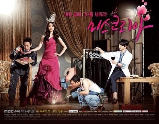 MBC '미스코리아', 동 시간대 시청률 2위 유지