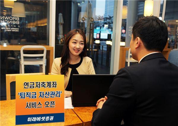 미래에셋證, 연금저축계좌 '퇴직금 자산관리 서비스' 오픈