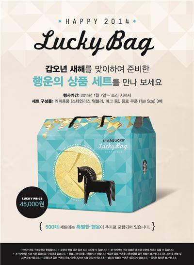 스타벅스, '2014 럭키백 선물 세트' 출시