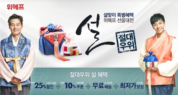 위메프, 설 선물대전 진행…무료배송·카드할인까지