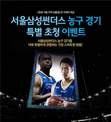 그루폰, 서울삼성썬더스 농구 경기 특별 초청 이벤트 진행