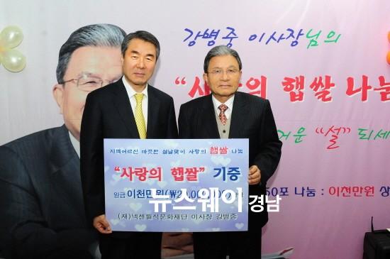 넥센월석문화재단, 진주시에 백미 2000만원 어치 전달