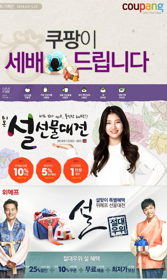 쿠팡·위메프·티몬, 설 선물세트 판매 경쟁 돌입