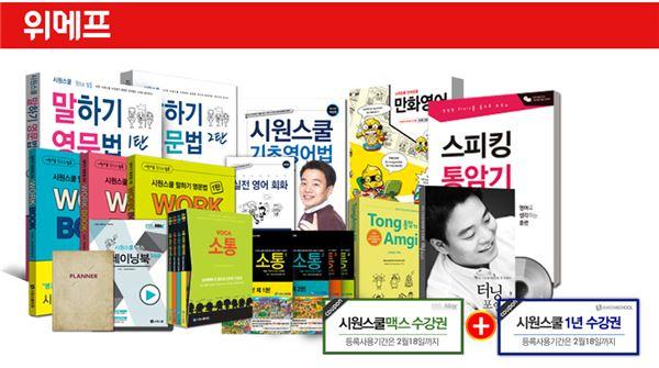 위메프, 어학교육 관련상품 최대 74%↓