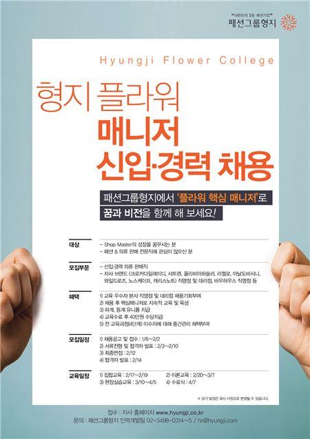 패션그룹형지, '플라워 매니저' 신입·경력직 채용