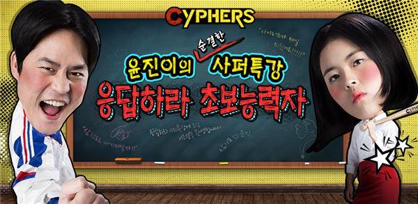 '사이퍼즈', 초보 유저 위한 '삼천포·윤진'의 특강 영상 공개