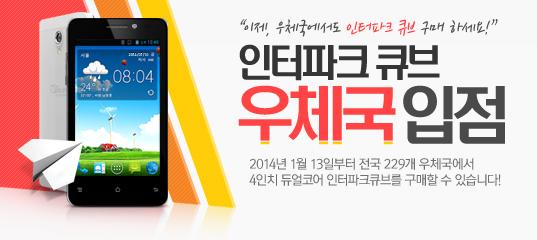 인터파크, '인터파크 큐브' 우체국 입점··알뜰폰 사업 강화