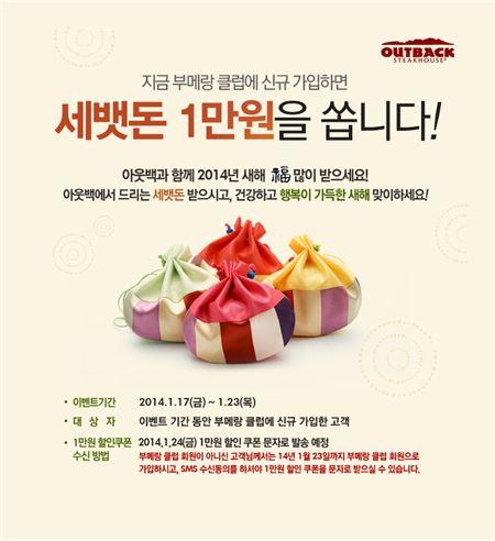 """""""아웃백 부메랑 클럽에 가입하면 세뱃돈 1만원 할인"""""""