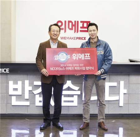 """""""위메프, NC다이노스와 손잡았다"""""""