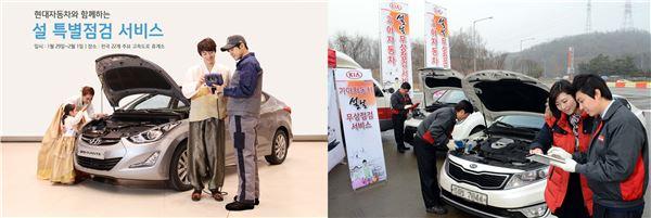 현대·기아차, 전국 고속道 휴게소서 설맞이 무상점검 실시