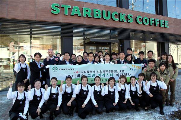 스타벅스, 광주 무등산점 오픈
