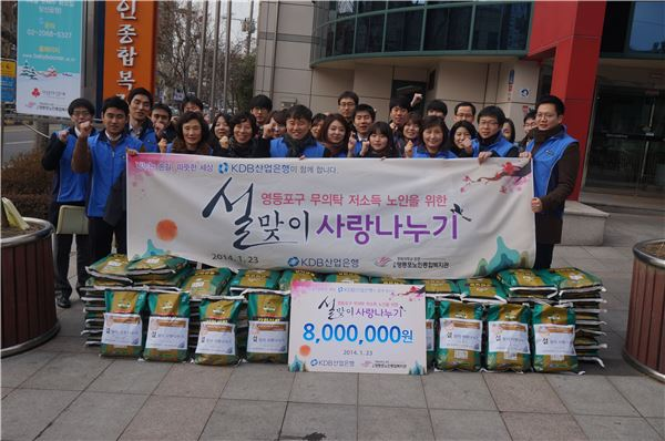 KDB산업은행, 설맞이 독거노인 위한 봉사활동