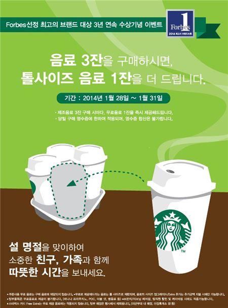 스타벅스, '소비자 선정 최고의 브랜드 대상' 수상 기념 이벤트