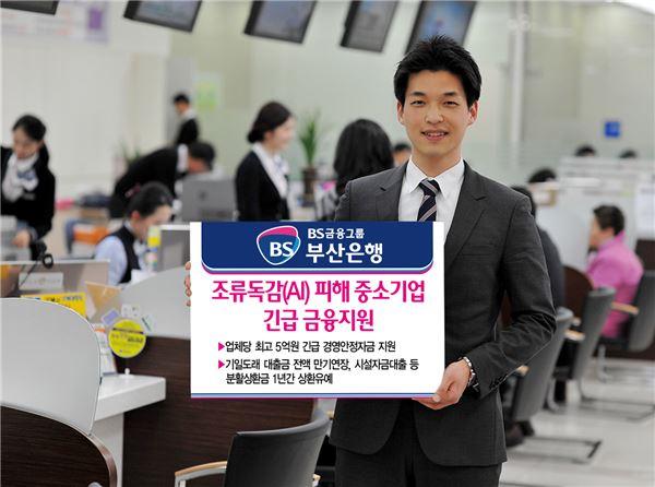 부산銀, AI 피해 中企 금융지원