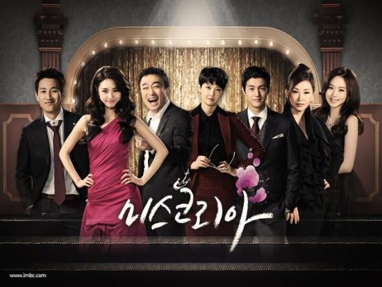 MBC '미스코리아', 종영 앞두고 시청률 상승 원인 살펴보니…