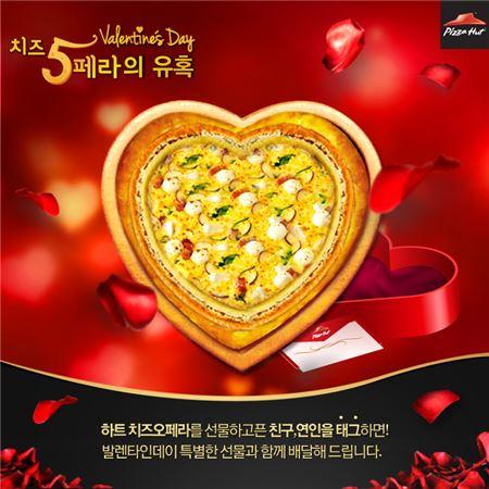 피자헛, 발렌타인데이 기념 특별 제작 피자 선물