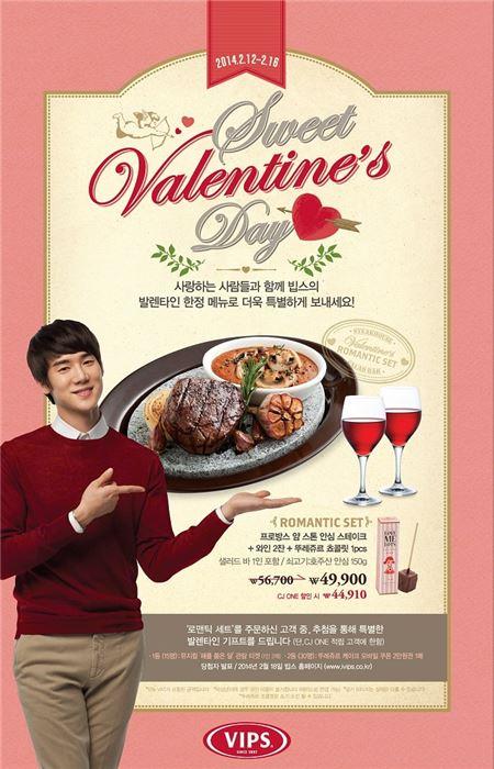 CJ푸드빌, 로맨틱 발렌타인데이 프러포즈 식사 제안