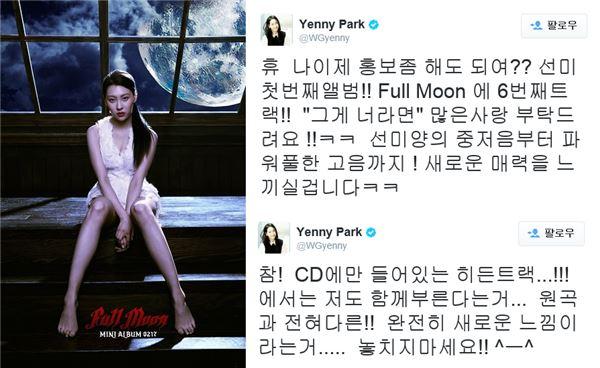 선미, '보름달'로 컴백…예은 유빈 잭슨 지원사격 나서 '눈길'