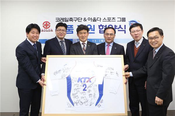 코레일축구단-아올다스포츠, 용품 후원 협약