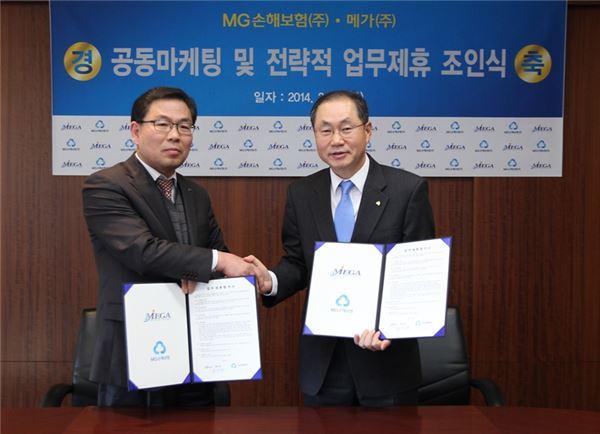 MG손보, GA메가와 정도영업 상생협약 체결