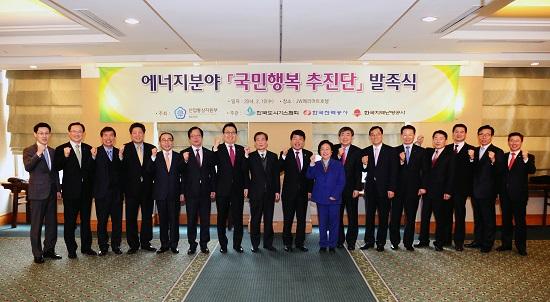 '에너지 분야 국민행복추진단 발족'