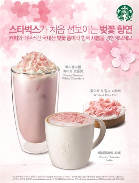 스타벅스, 벚꽃 함유된 '체리블라썸 라떼' 선봬
